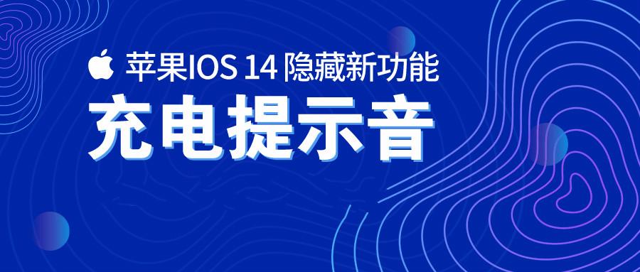 苹果IOS14修改充电音