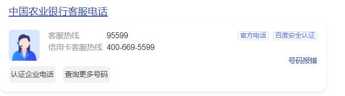 普识: 95599是什么电话[农业银行]