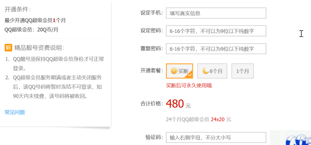 你想买的QQ靓号如何查询是否被买断了呢?「实用教程」